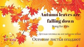 Осенние листья - детская песня на английском языке на тему осень