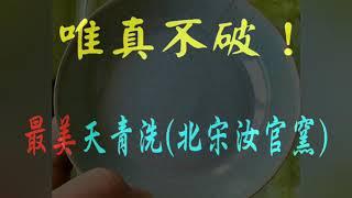 欣賞之十九✨ 最美天青洗(北宋汝官窯) ✨ 邀請🙏 好朋友 💖 新朋友 💖 9月27日 參加中華文物收藏 確真 👁️眼學 機檢 💻交流會🍀