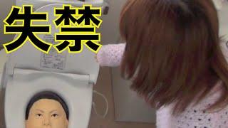 【ドッキリ】便器にマツコ・デラックス