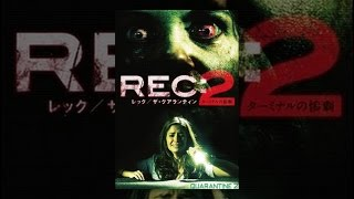 REC:レック/ザ・クアランティン2 ターミナルの惨劇 thumbnail