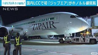 国内LCCで初「ジップエア」が成田・ホノルル線就航(2020年12月20日) - YouTube