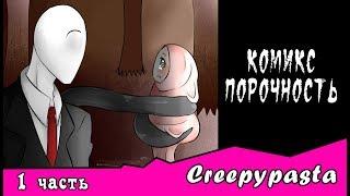 Порочность ~  комикс Creepypasta (1 часть)