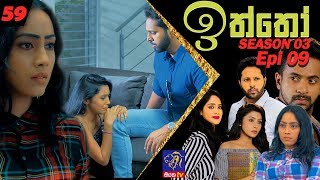 Iththo - ඉත්තෝ | 59 (Season 3 - Episode 09) | SepteMber TV Originals Thumbnail