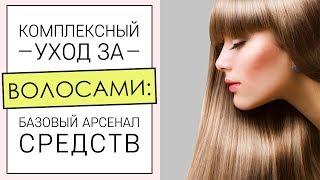 УХОД ЗА ВОЛОСАМИ. Как подобрать базовые средства по уходу за волосами [Академия Моды и Стиля]