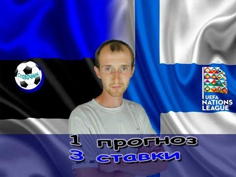 Финляндия эстония прогноз футбол