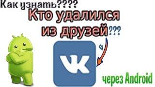ВидеоУрок - Как узнать кто удалил вас из друзей ВКонтакте? [Через Android]
