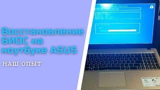 восстановление БИОС на ноутбуке ASUS видео