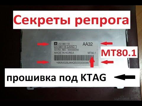 Прошивка под Ktag \\ секреты репрога \\ MT80.1