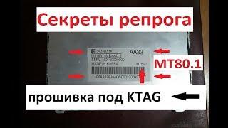Прошивка под Ktag \ секреты репрога \ MT80.1