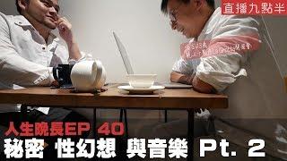 【呱吉直播】人生晚長EP40:秘密 性幻想 與音樂 Pt. 2