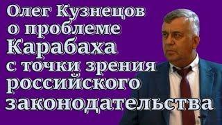 Олег Кузнецов о проблеме Карабаха с точки зрения российского законодательства