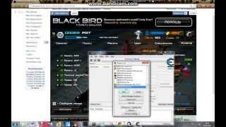 Взлом Black Bird Online на деньги