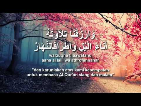 Allahummarhamna Bil Quran ( Karaoke Lyrics ) Minus one