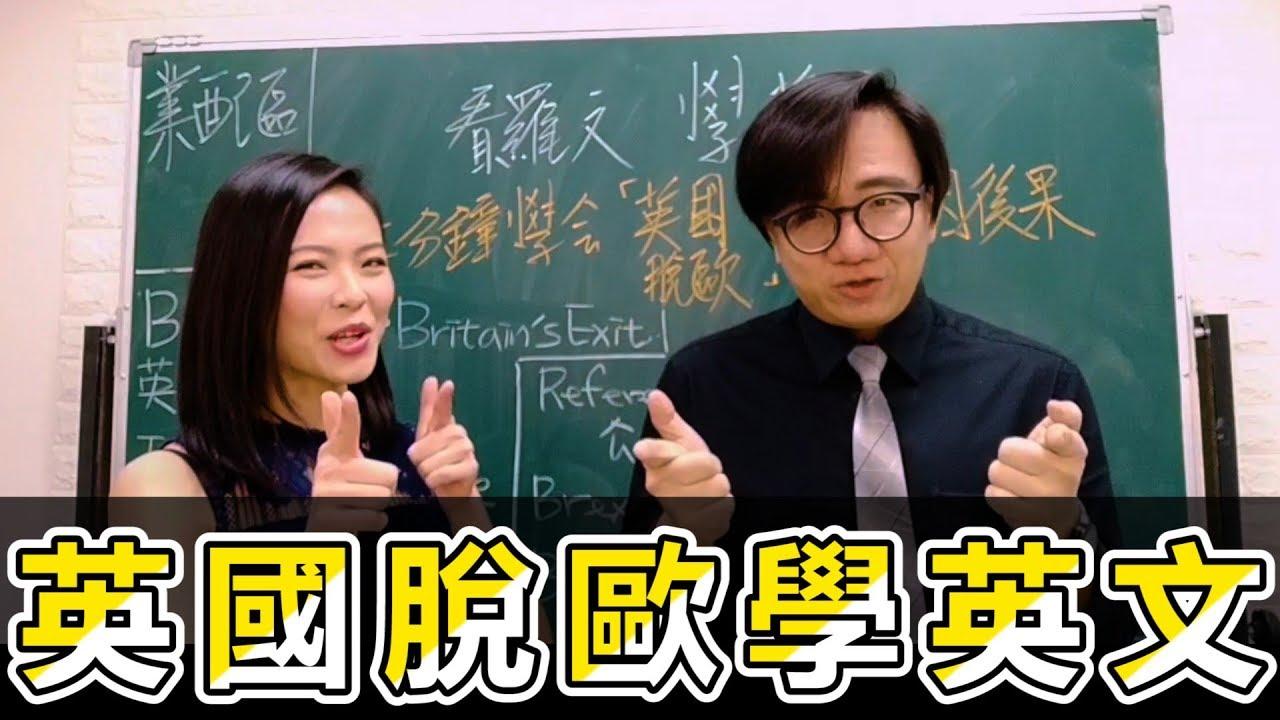 【看時事學英文】 英國脫歐的英文怎麼説? feat. Passion老師 - YouTube