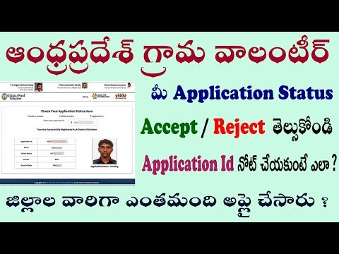 How to Check Ap grama volunteer Online Application status
