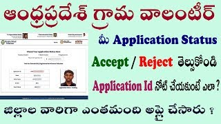 Grama Volunteer అప్లికేషన్ Accept/Reject