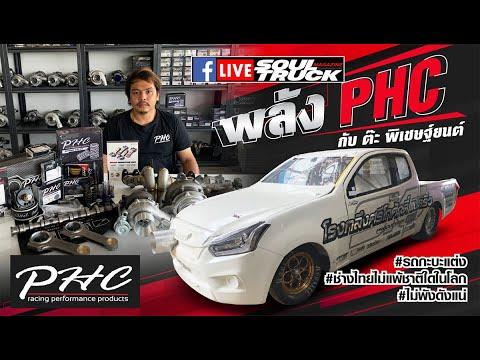 Download พลัง PHC  ต๊ะ พิเชษฐ์ยนต์#รถกะบะแต่ง#ช่างไทยไม่แพ้ชาติใดในโลก