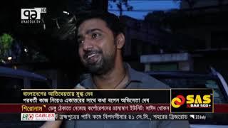 বাংলাদেশ নিয়ে দেবের মুগ্ধতা | আনন্দযোগ | Entertainment News | Ekattor TV