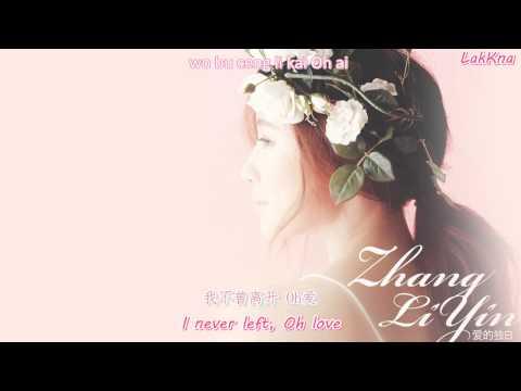 [Lyrics/EngSub] Agape (爱的独白) - Zhang Li Yin (张力尹)