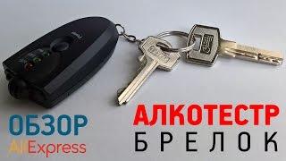 Алкотестер (KBT000640) с Алиэкспресс Обзор Цена Купить