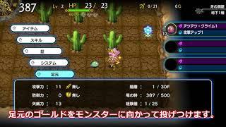 Nintendo Switch「ドラゴンファングZ 竜者ロゼと宿り木の迷宮」でゴールド投げでモンスターを倒すところ thumbnail