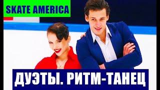 Фигурное катание Гран при США 2021 Скейт Америка Skate America Танцевальные дуэты Ритм танец