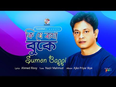 Sumon Bappi - Ki Je Byatha Buke