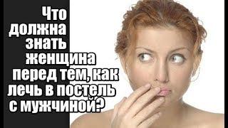 Что должна знать женщина перед тем, как ЛЕЧЬ В ПОСТЕЛЬ с мужчиной?