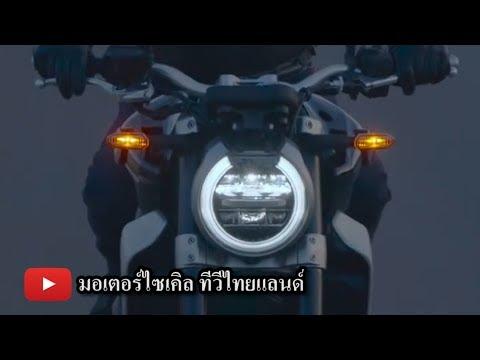 CB300R CB1000R Rebel 500 2018 เปิดตัว Motor Expo 2017 นี้หรือไม่ ? : motorcycle tv thailand