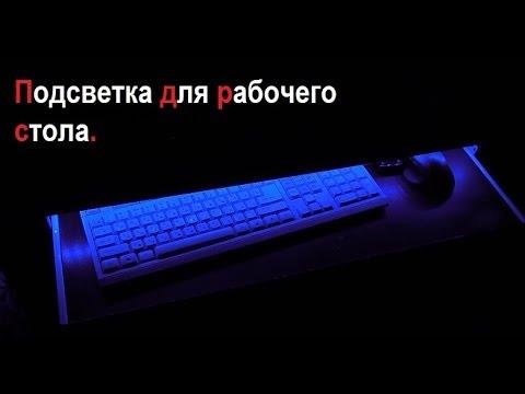 видео: Как сделать подсветку рабочего стола своими руками. ( make home # 26 )