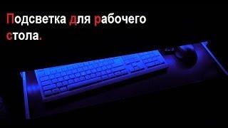Как сделать подсветку рабочего стола своими руками. ( Make Home # 26 )(В этом видео я расскажу вам , как сделать простую подсветку для вашего рабочего стола. Держатель для кроны..., 2014-03-22T11:50:33.000Z)
