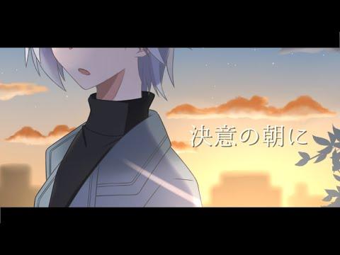 【VTuber/歌ってみた】決意の朝に-Arrange ver.-/AquaTimez【Covered by ティア・クラウン】