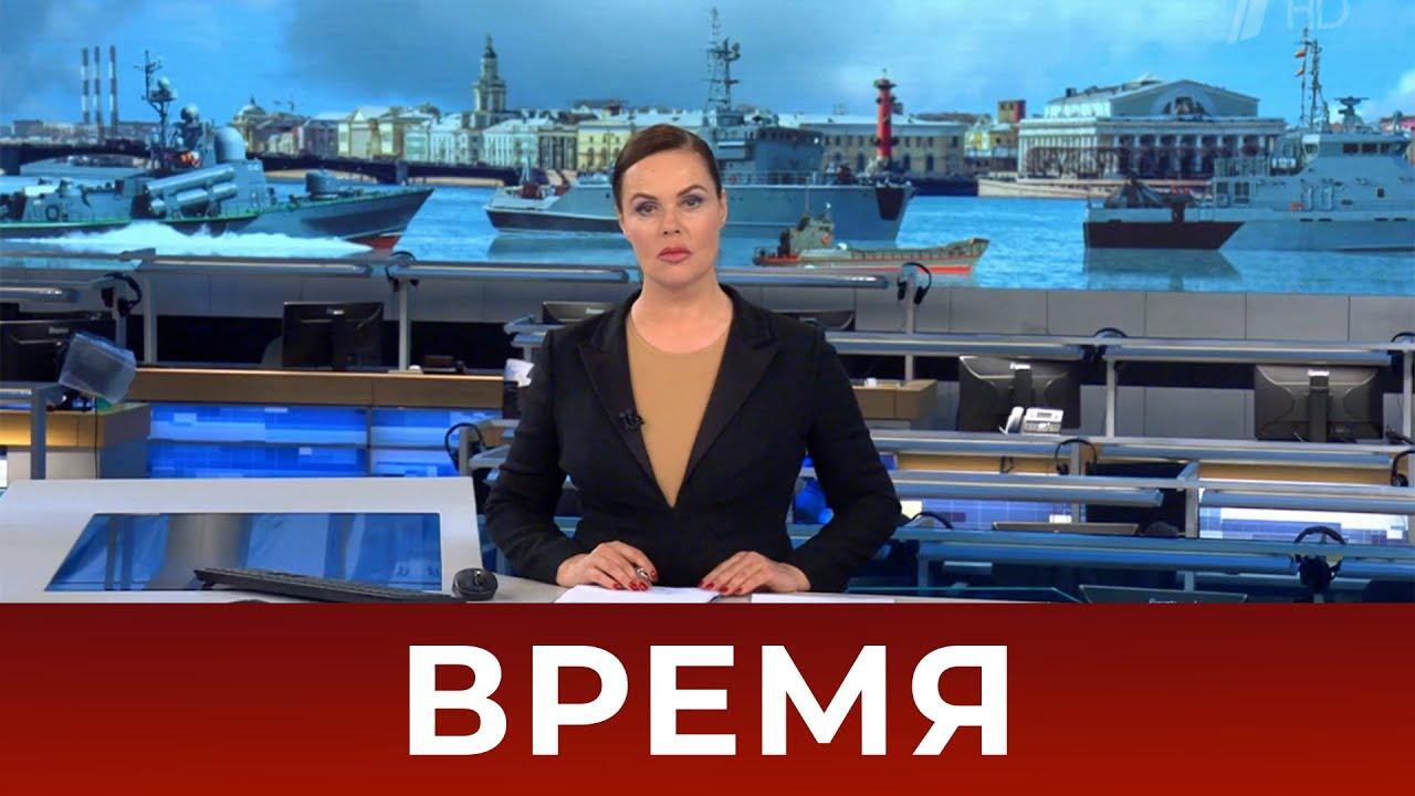 """Выпуск программы """"Время"""" в 21:00 от 11.07.2020"""