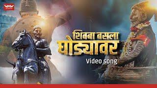 Shivba Maza G Basla Ghodyavari video Song