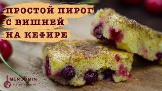 Простой пирог с вишней на кефире - рецепт пошаговый от menu5min