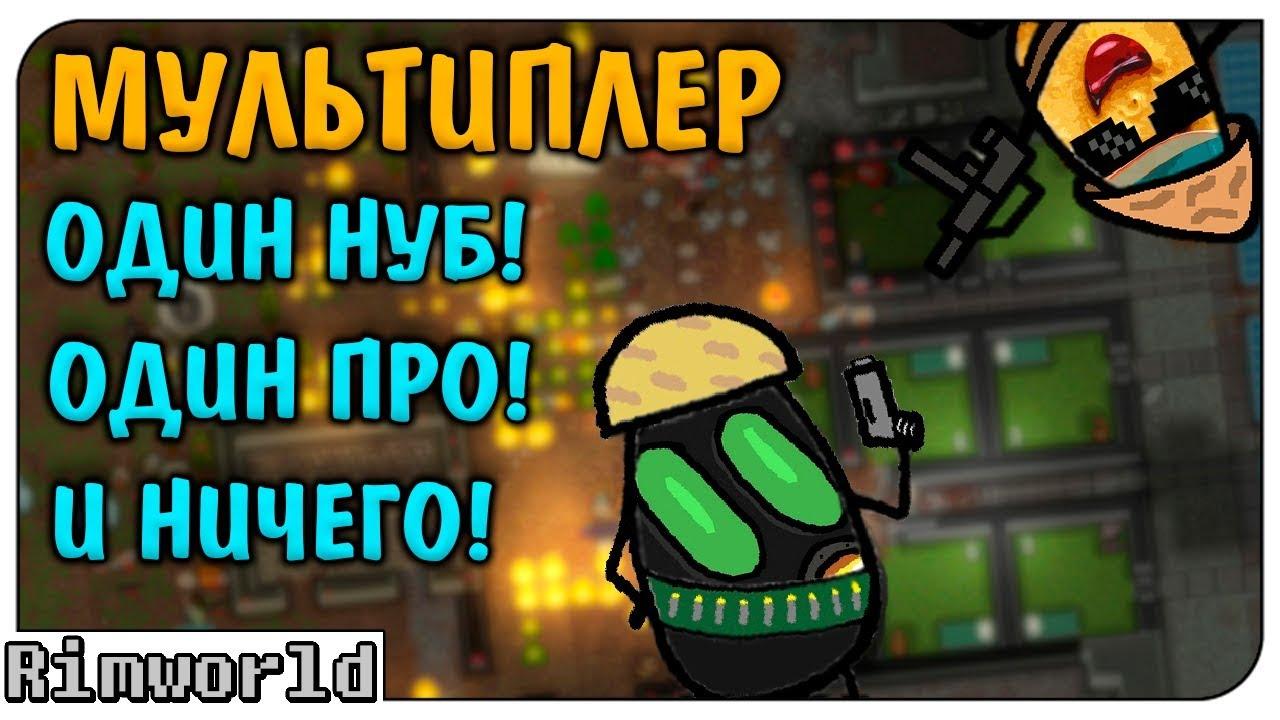 Играем по Сети Кооп! Zetrith Multiplayer Rimworld 1 0 | S3