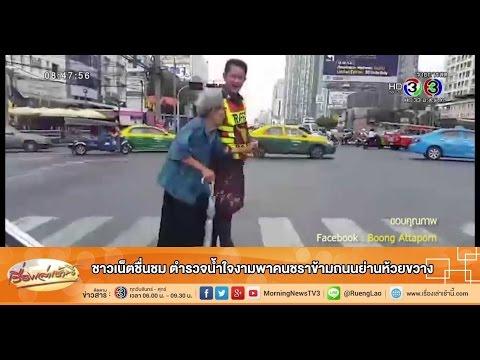 เรื่องเล่าเช้านี้ ชาวเน็ตชื่นชม ตำรวจน้ำใจงามพาคนชราข้ามถนนย่านห้วยขวาง (23 ก.ย.58) ▶1:29