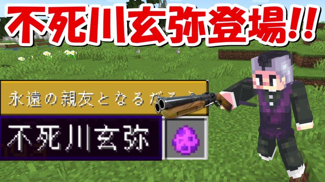 【Minecraft】玄弥vs魘夢!!鬼殺隊を仲間にして鬼舞辻無惨、上弦の鬼を倒す!!#10 -DEMON SLAYER Kimetsu no Yaiba-