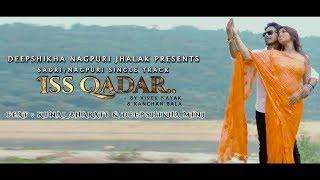 Iss Qadar || Vivek Nayak || Nagpuri - Sadri Song || Deepshikha Nagpuri Jhalak ||