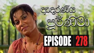 Adaraniya Poornima | Episode 278 16th August 2020 Thumbnail