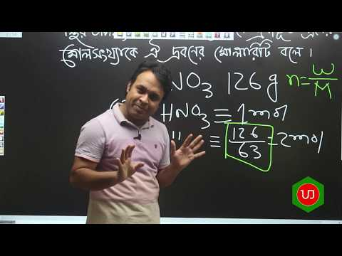 Quantitative Chemistry  (Molarity); পরিমাণগত রসায়ন (মোলারিটি)- By JEWEL Sir