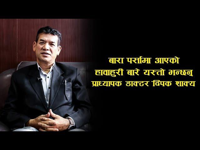 बारा पर्सामा आएको हावाहुरी बारे यस्तो भन्छन् प्राध्यापक डाक्टर दिपक शाक्य l Nepali Public TV