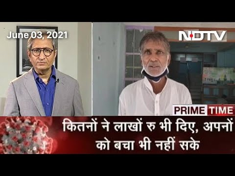 Prime Time With Ravish: COVID-19 Patients Allege Overcharging By Private Hospitals