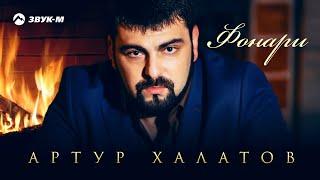 Артур Халатов - Фонари | Премьера трека 2018