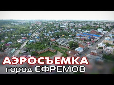 город Ефремов с высоты птичьего полета