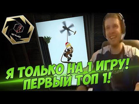 видео: ПАПИЧ ВЗЯЛ ТОП 1 В danger zone! [cs:go]