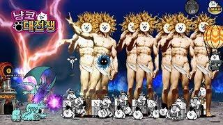 냥코대전쟁 우주편 2장 초신 많이 뽑기 ㄷㄷ にゃんこ大戦争 激・神さま 超・神さま