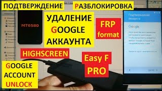 Разблокировка аккаунта google Highscreen Easy F Pro FRP Bypass Google account