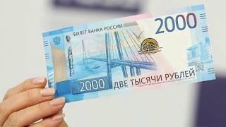 новые купюры  в России, ЦБ представил купюры в 200 и 2 тыс. рублей