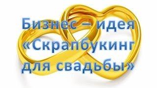 Скрапбукинг / Как найти клиентов  и уйти с работы / Ася Колясина